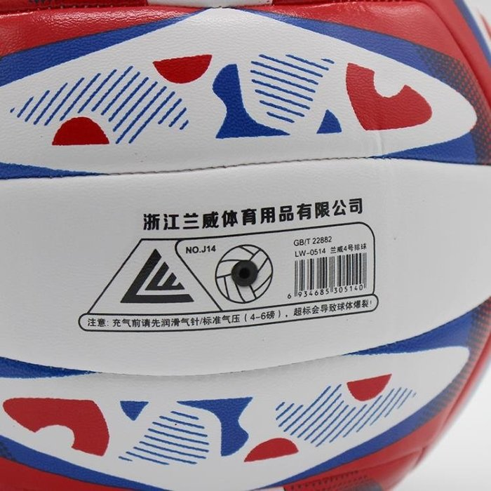 蘭威 4號充氣軟式排球兒童小學生訓練比賽專用球超軟不傷手