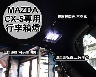 大新竹【阿勇的店】台灣製造 魂動MAZDA CX-5 專用 行李箱燈 專用線組+專用插頭+獨立開關 後車廂燈 尾門室內燈