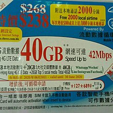 40GB Data SIM Card 4G LTE Data 40GB speed up to 42Mbps Hong Kong 4GLTE 40GB Data