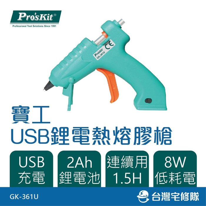 Pro'sKit 寶工 USB鋰電熱熔膠槍 GK-361U 充電熱熔膠槍 攜帶式 7mm小膠條-台灣宅修隊17ihome