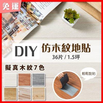 仿木紋地貼 PVC地板貼【免運】DIY 塑膠地板 1.7坪 36片+贈4片 阻燃防水耐磨地貼
