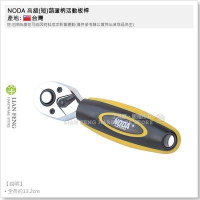 【工具屋】*含稅* NODA 高級(短)葫蘆柄活動板桿 3/8 膠柄 72齒 3分 套筒拆卸板手 棘輪板桿 快脫 台灣製