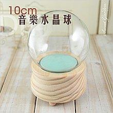 Sweet Garden, 10cm玻璃球+圓型素胚原木底座 DIY水球音樂盒 自己創作音樂水晶球 可選曲