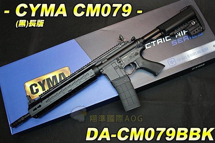 【翔準國際AOG】CYMA CM079(黑)長版M4 Key-Mod護木 IMOD尾托 AEG DA-CM079BK