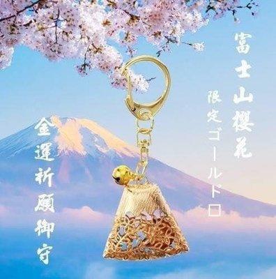 日本進口~富士山系列限定 鈴鐺御守