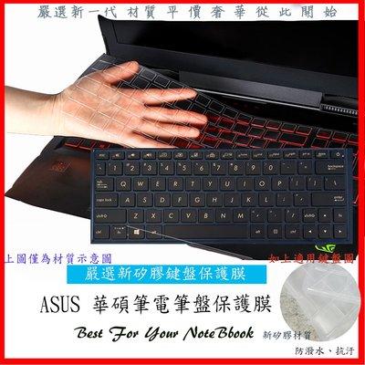 新柔軟材質 Zenbook 13 UX333 UX333FA UX334FL 華碩 ASUS 鍵盤套 鍵盤膜 鍵盤保護套 苗栗縣