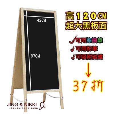 黑板/白板【雙面黑色黑板I】磁性黑板 A字板 黑板告示牌 黑板立牌 直立式黑板 客製黑板 台南黑板*JING&NIKKI