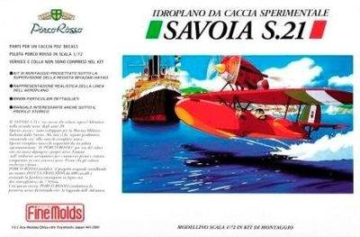 Fine Molds 宮崎駿 紅豬 1/72 SAVOIA S.21 試作飛行艇 (FJ-1)