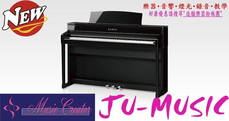 造韻樂器音響- JU-MUSIC - KAWAI CA-79 河合鋼琴 數位鋼琴 電鋼琴 烤漆黑色 CA79 公司貨