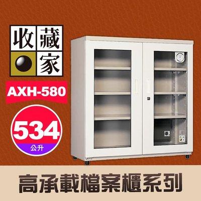 【534公升】收藏家 AXH-580 左右雙門大型電子防潮櫃箱 高乘載系列  庫房 公務 資產保存 (透明門) 屮Z7