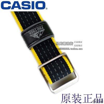 卡西歐PRG-260G/550/250/500 PRW-3500/2500/5100帆布手表帶配件配件手錶配件