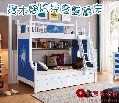 [紅蘋果傢俱]KDD62 雙層兒童床 雙層床 子母床 梯櫃 兒童床 實木床