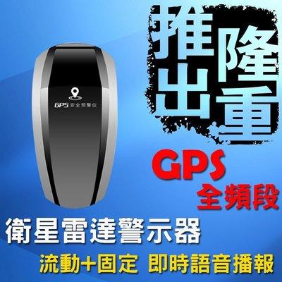 【Sinny小舗】 測速器 警示器 三合一 GPS/雷達/數位全頻 定位 通用式 行車定位 語音提醒 遠離罰單