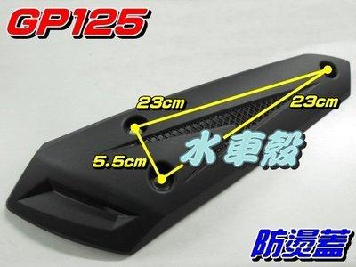 【水車殼】光陽 GP125 原車型 排氣管 防燙蓋 $240元 GP 125 護片 保護蓋 隔熱片 另售螺絲包