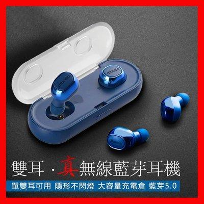 【現貨!】5.0 真 無線藍芽耳機 好音質 迷你雙耳無線 藍牙耳機 運動耳機 交換禮物 耳機 藍芽耳機 無線耳機