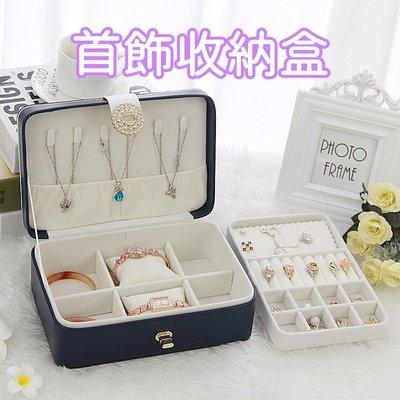 珠寶盒 首飾盒-簡約雙層PU飾品收納盒3色73pp651[獨家進口][米蘭精品]