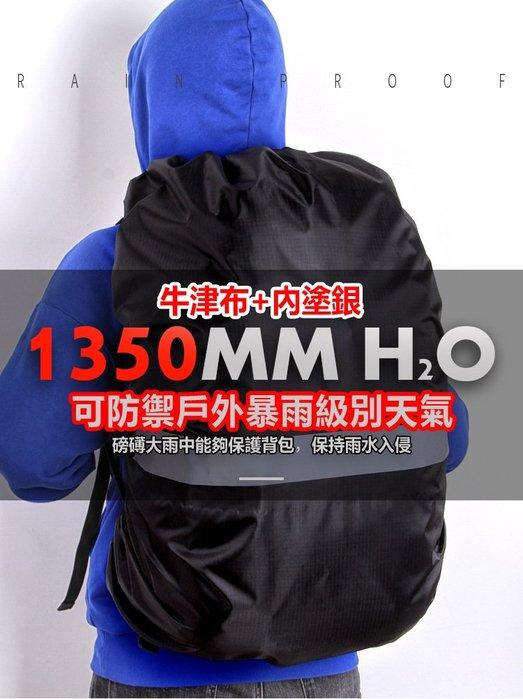 L439 反光防雨罩 雙插背包防雨罩 背包防雨罩 背包雨衣 防塵罩 防雨罩 背包防水套 多功能防水套 包包防水罩  防水