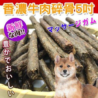 【幸福培菓寵物】寵物愛吃《香濃牛肉碎骨5吋》台灣製造-1入 特價4元