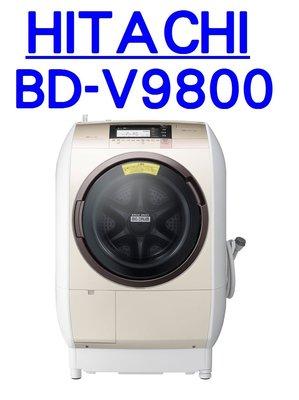【TLC】HITACHI 日立 BD-V9800 風熨斗 12.5/8kg 滾筒式洗衣機 *新品 (16-05)