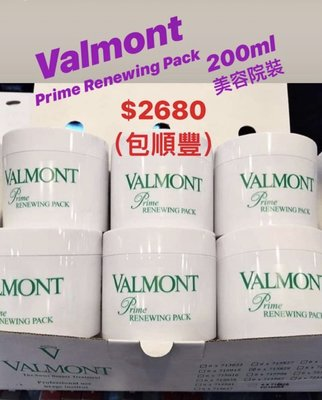 Valmont Prime Renewing Pack法爾曼幸福面膜/細胞活化面膜 200ml院裝Salon裝