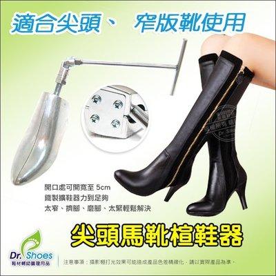 金屬尖頭馬靴專屬擴大器 擴鞋器 鞋撐 楦鞋器專利專業款 ╭*鞋博士嚴選鞋材*╯