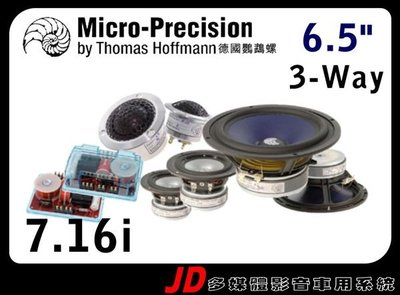 【JD 新北 桃園】Micro-Precision 德國鸚鵡螺 7.16i 6.5吋 3音路 分離式喇叭 頂級手工車用喇叭~