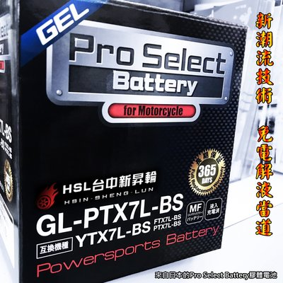 HSL台中新昇輪 PRO SELECT BATTERY 日本膠體電池 R3 MT03 XMAX 專用 版本