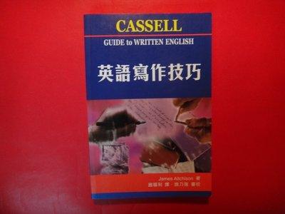 【愛悅二手書坊 H23-49】CASSELL英文寫作技巧