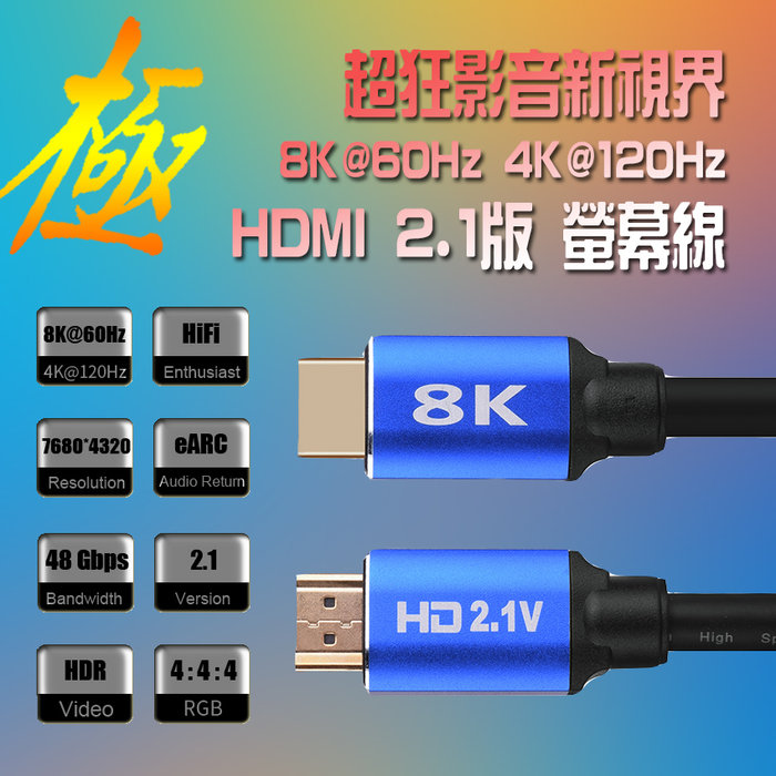 ☆YoYo 3C☆極致8K HDMI2.1版 公-公 影音傳輸線1.5M