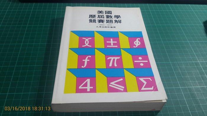 《美國歷屆數學競賽題解 (1950-1972)》九章出版社 有少許鉛筆劃記 書側有章 8成新