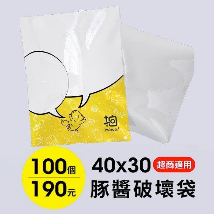 《現貨》【拍賣包材】豚醬破壞袋 加厚破壞袋 快遞袋 超商適用 40x30 100個入 拍賣傳情袋