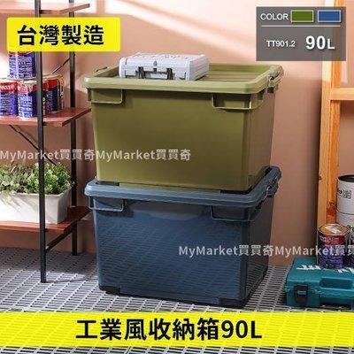 🌟台灣製🌟聯府 工業風 收納箱 90L 掀蓋式 整理箱 衣物收納 置物箱 儲物箱 軍事風 萬用箱 工具箱 分類箱 塑膠箱