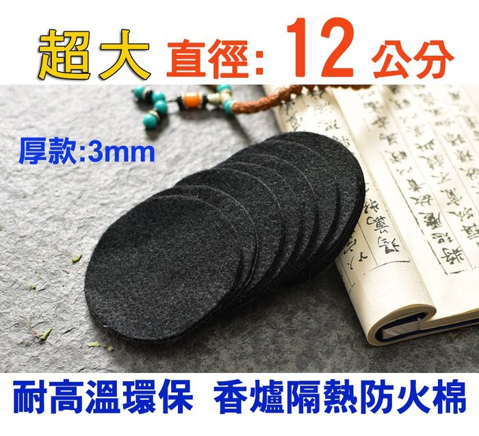 【準提無意間】3片$159  *厚款 (直徑12cm) 圓形  隔熱棉+鋁箔  耐高溫環保 香爐防火棉墊 *盤香 塔香