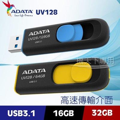 【I & K生活館】ADATA 威剛 UV128 隨身碟 16GB USB3.1 伸縮設計 原廠 終身保固
