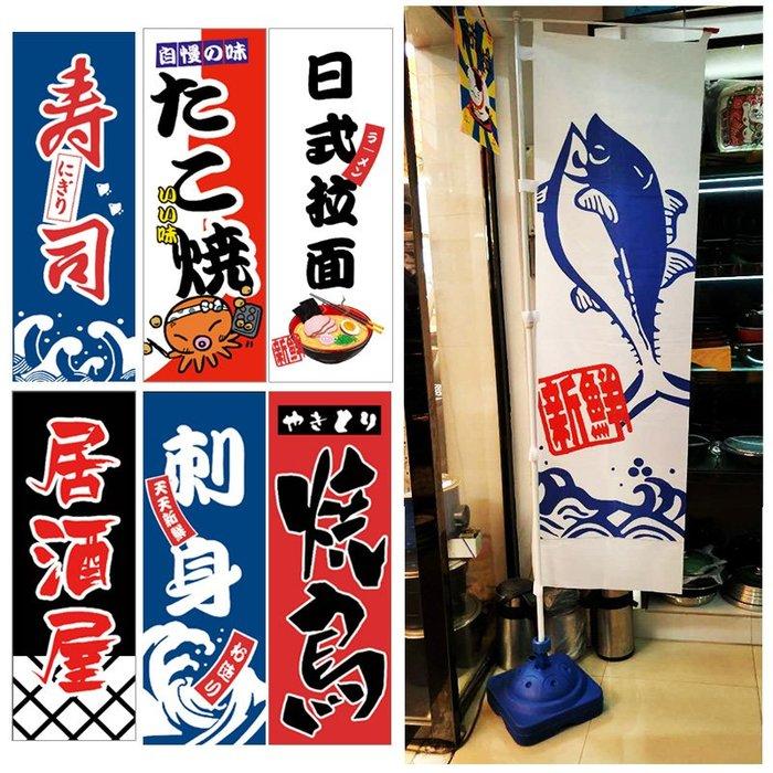 小賴的店-日式刀旗 防水日本壽司料理店裝飾旗子掛旗 門牌招牌大布旗