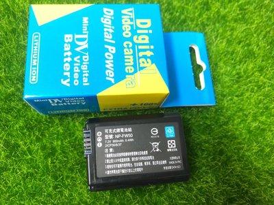 特價 SONY NP-FW50 FW50 防爆電池A7 A7R RX10 QX1 A33 A55 A5100