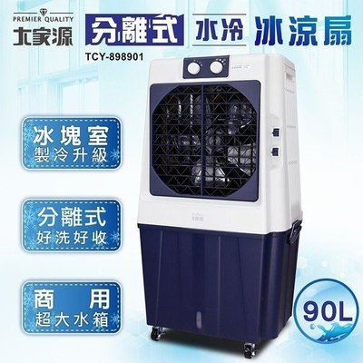 『YoE幽壹小家電』大家源 ( TCY-898901 ) 90L 分離式水冷冰涼扇/水冷扇/電風扇/水冷氣扇 現貨免運