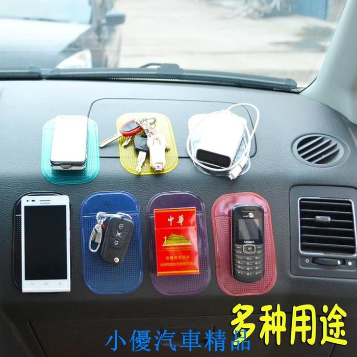 汽車防滑墊車用手機防滑墊車載香水置物墊 耐高溫儀表臺汽車用品❁小優汽車之家❁現貨❁