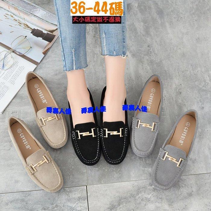 *☆╮弄裏人佳 大尺碼鞋店~36-44 韓版 時尚 百搭 寬腳 肥腳 平底豆豆鞋 孕婦鞋 媽媽鞋 懶人鞋 GC399三色