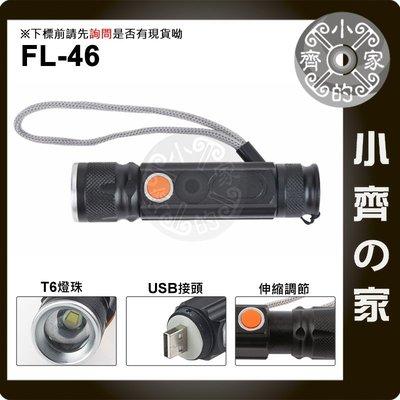 USB充電 T6 LED 伸縮變焦 手電筒 COB LED側燈 磁吸底座 照明燈  FL-46 小齊的家