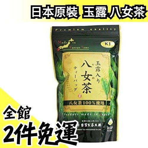 【福岡縣產 玉露 八女茶 5gx50包】空運 日本產 八女玉露 綠茶 抹茶 飲品 上班族 下午茶 開會 茶飲【水貨碼頭】