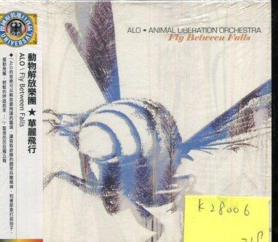 *真音樂* ALO / FLY BETWEEN FALLS 全新 K28006