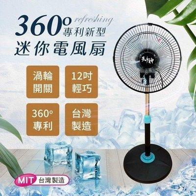 天神系列 12吋 360度立體擺頭超廣角專利電扇 電風扇 電扇【37E5-4890002】