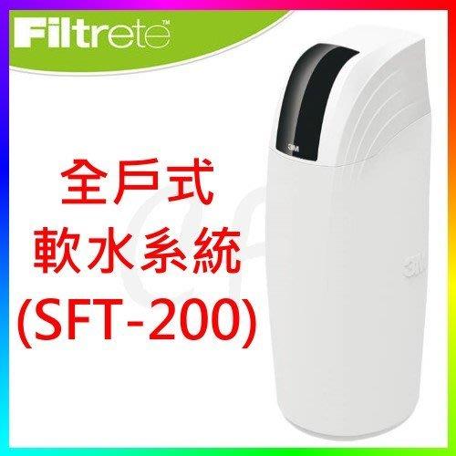 {CF舖}3M全戶式軟水系統SFT-200 (3M淨水器 3M軟水系統 全戶式淨水系統