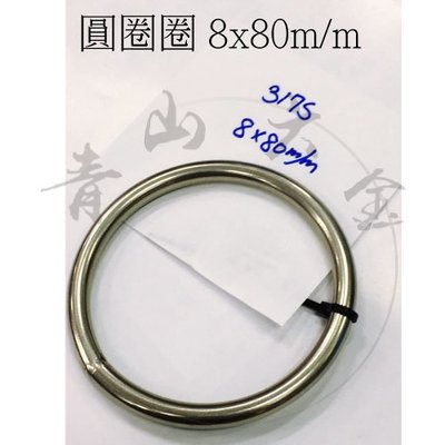 『青山六金』附發票 圓圈圈 8*80MM 白鐵錏焊圓環 YS317 氬銲圓型不鏽鋼圈 台灣製