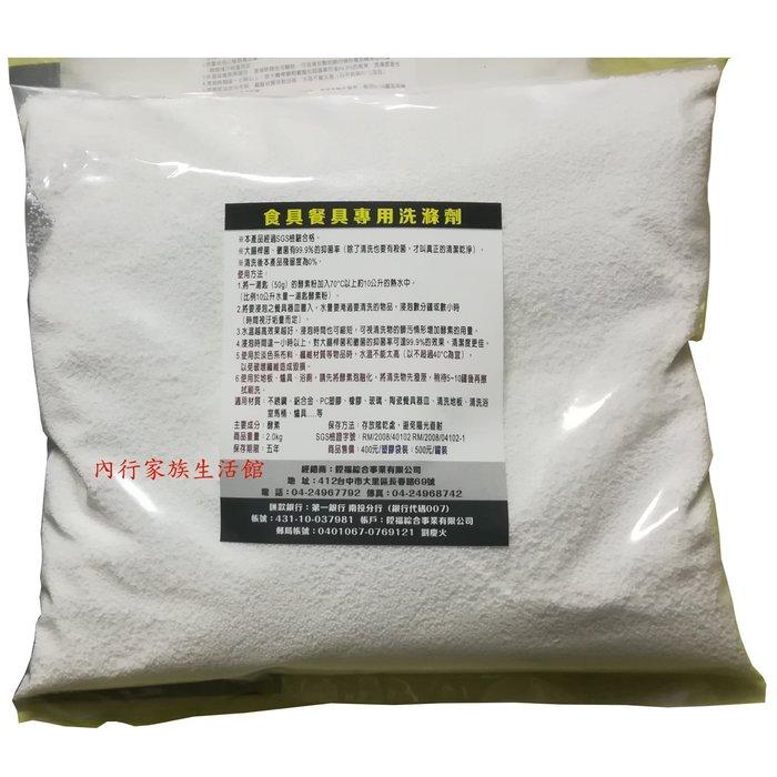 餐具洗滌酵素~食器餐具專用洗滌劑10包(補充包、單包重量:2.0kg,超重不適用超商取貨付款)