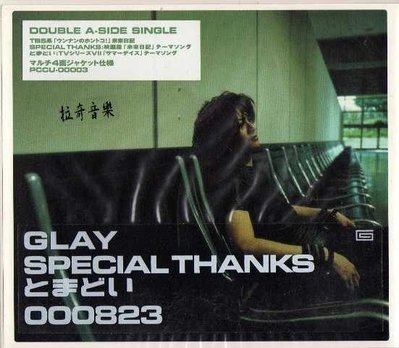 ~拉奇音樂~ GLAY SPECIAL THANKS 000823 單曲 日版 全新未拆封