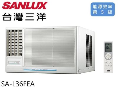 SANLUX三洋窗型單冷冷氣 SA-L36FEA /  SA-R36FEA 另有SA-L41FEA /  SA-R41FEA 台北市