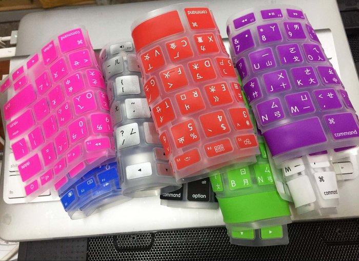 *蝶飛*繁體 注音 APPLE macbook pro 15 鍵盤膜 2011年 A1286 筆電鍵盤保護膜