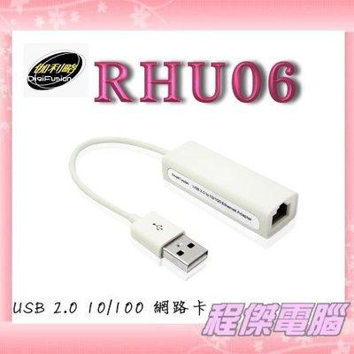 『高雄程傑電腦』 伽利略 RHU06  USB 2.0 10/100 網路卡 USB2.0 3.0有線網卡【實體店家】